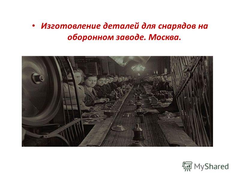 Изготовление деталей для снарядов на оборонном заводе. Москва.