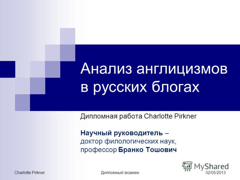 Презентация на тему Анализ англицизмов в русских блогах  1 Анализ англицизмов в русских блогах Дипломная работа