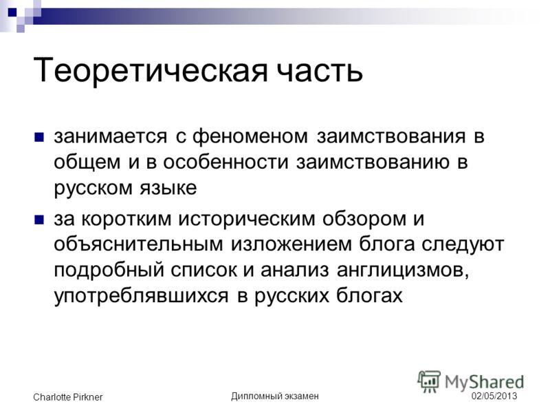 Презентация на тему Анализ англицизмов в русских блогах  3 Теоретическая