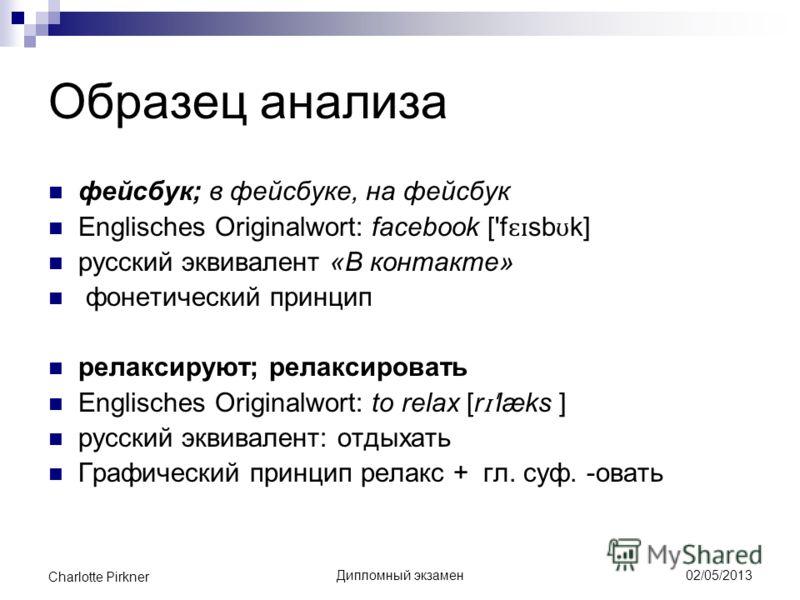 Презентация на тему Анализ англицизмов в русских блогах  5 Образец