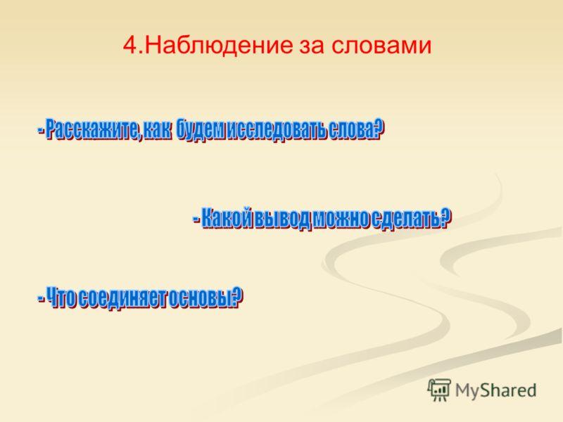 4.Наблюдение за словами