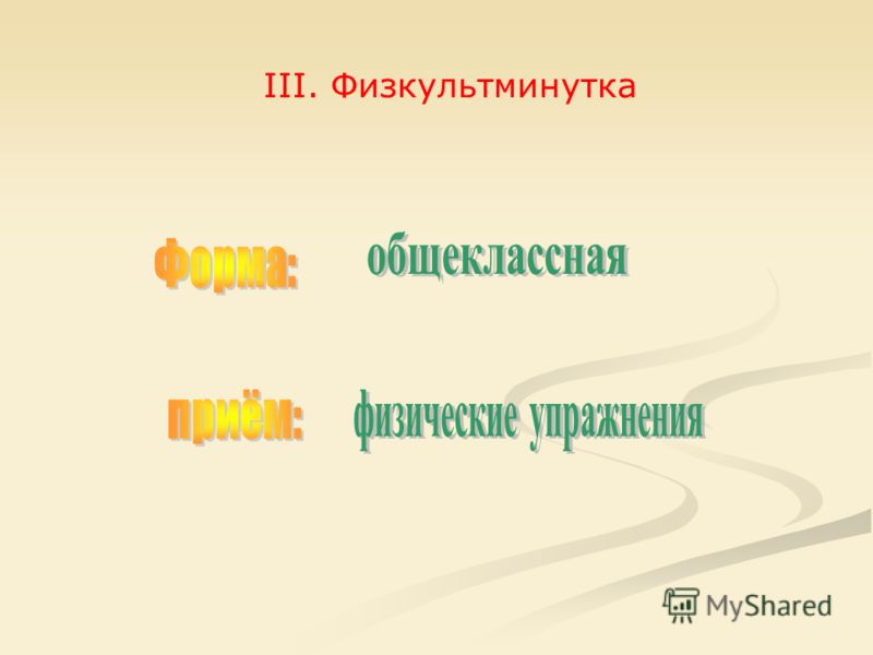 III. Физкультминутка