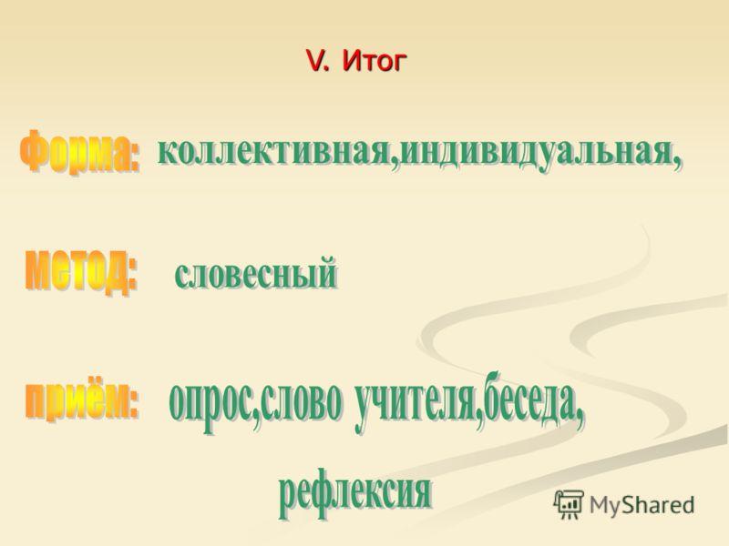 V. Итог