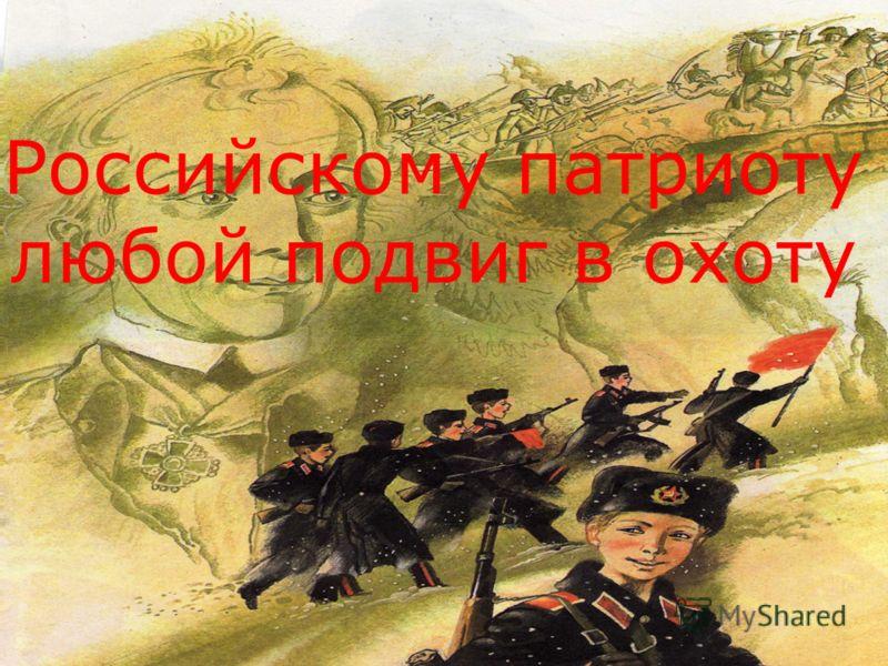 Российскому патриоту любой подвиг в охоту
