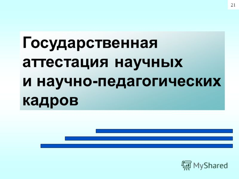 Государственная аттестация научных и научно-педагогических кадров 21