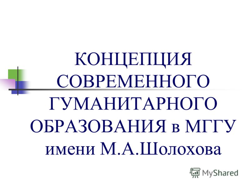 КОНЦЕПЦИЯ СОВРЕМЕННОГО ГУМАНИТАРНОГО ОБРАЗОВАНИЯ в МГГУ имени М.А.Шолохова