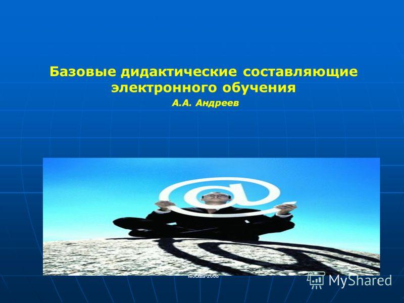 1 Базовые дидактические составляющие электронного обучения А.А. Андреев Москва-2008