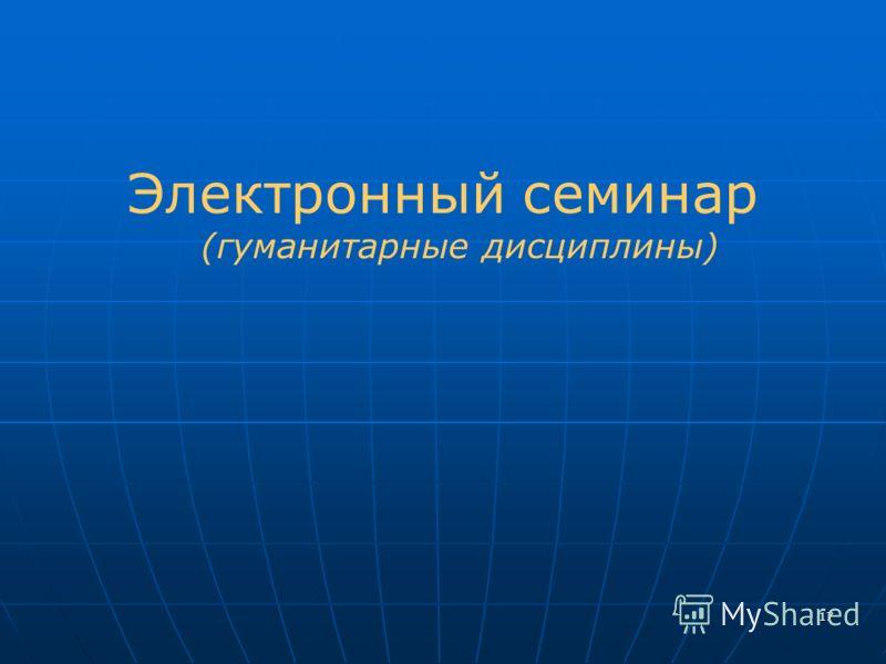 17 Электронный семинар (гуманитарные дисциплины)