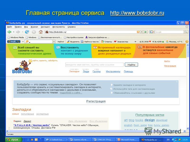 36 Главная страница сервиса http://www.bobrdobr.ru http://www.bobrdobr.ru