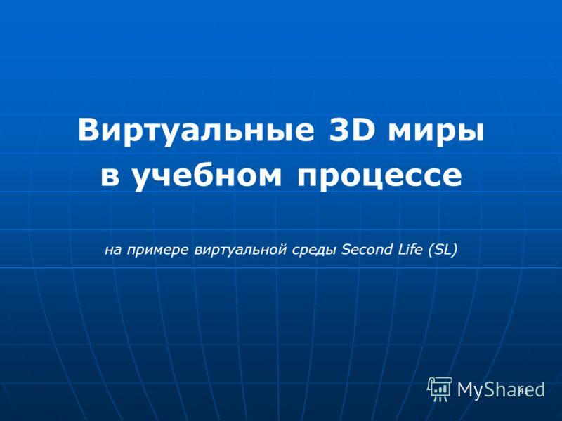 41 Виртуальные 3D миры в учебном процессе на примере виртуальной среды Second Life (SL)