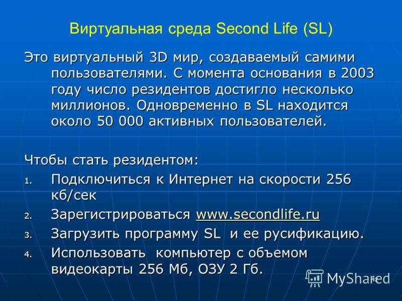 42 Виртуальная среда Second Life (SL) Это виртуальный 3D мир, создаваемый самими пользователями. С момента основания в 2003 году число резидентов достигло несколько миллионов. Одновременно в SL находится около 50 000 активных пользователей. Чтобы ста