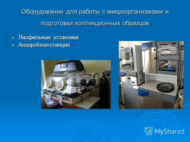 Оборудование для работы с микроорганизмами и подготовки коллекционных образцов Лиофильные установки Лиофильные установки Анаэробная станция Анаэробная станция