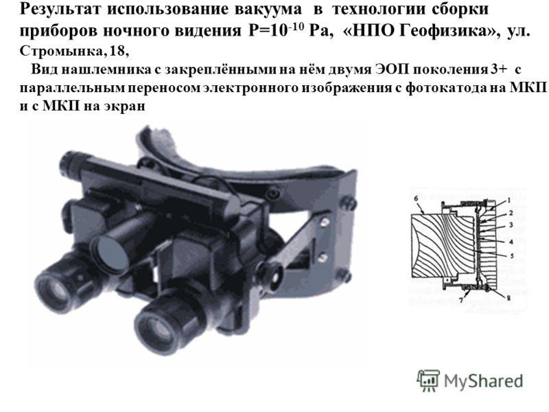 Результат использование вакуума в технологии cборки приборов ночного видения P=10 -10 Pa, «НПО Геофизика», ул. Стромынка, 18, Вид нашлемника с закреплёнными на нём двумя ЭОП поколения 3+ с параллельным переносом электронного изображения с фотокатода