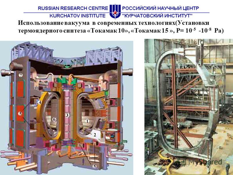 Использование вакуума в современных технологиях(Установки термоядерного синтеза «Токамак 10», «Токамак 15 », P= 10 -5 -10 -8 Pa)