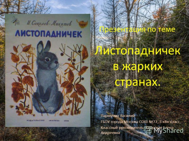 Картинки сказка мамин сибиряк про храброго зайца 13