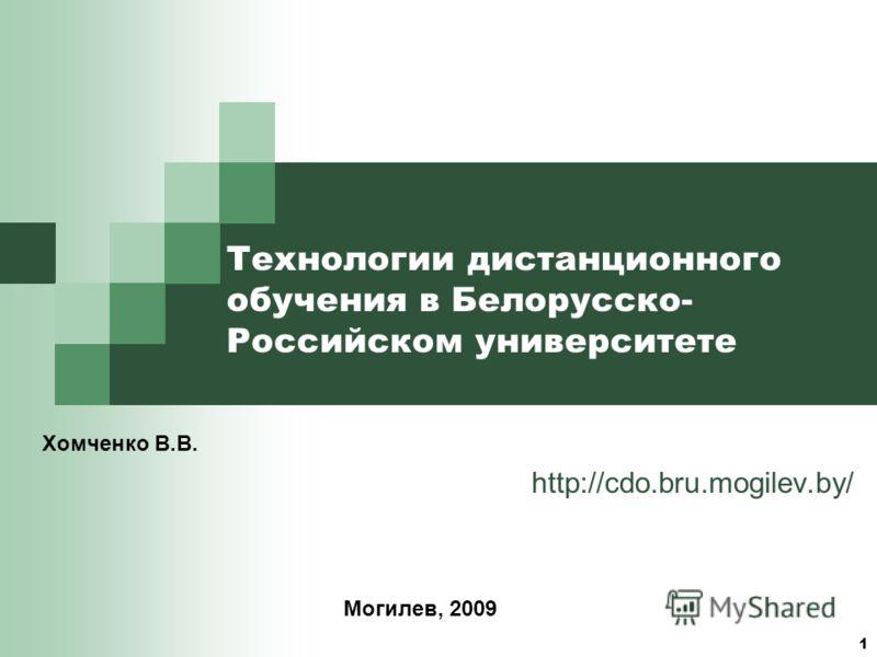 1 Технологии дистанционного обучения в Белорусско- Российском университете http://cdo.bru.mogilev.by/ Хомченко В.В. Могилев, 2009