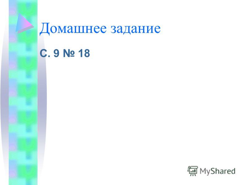 Домашнее задание С. 9 18