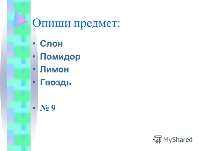 Слон Помидор Лимон Гвоздь 9