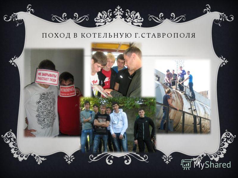 ПОХОД В КОТЕЛЬНУЮ Г. СТАВРОПОЛЯ