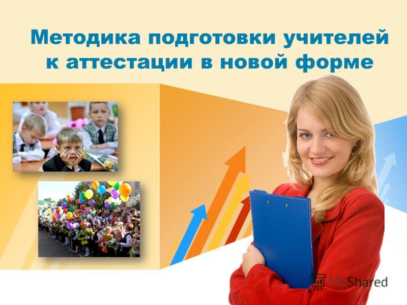 LOGO Методика подготовки учителей к аттестации в новой форме
