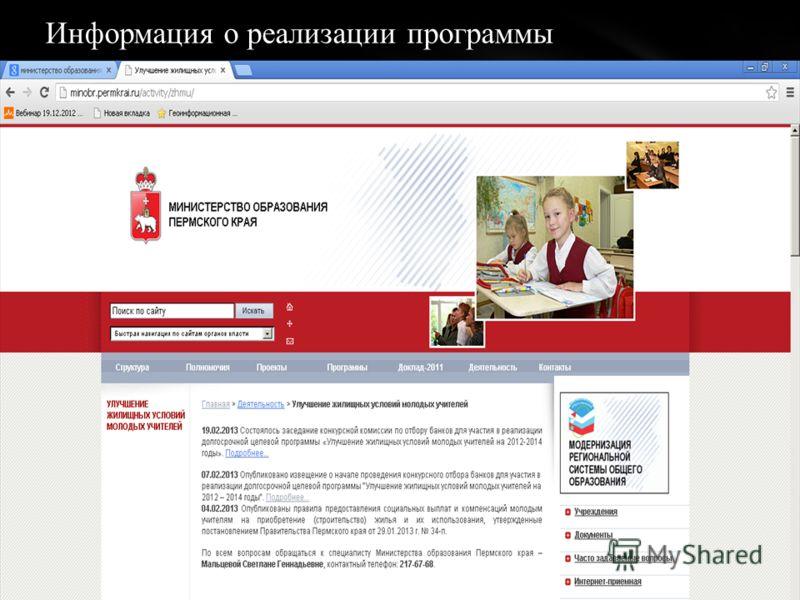Информация о реализации программы