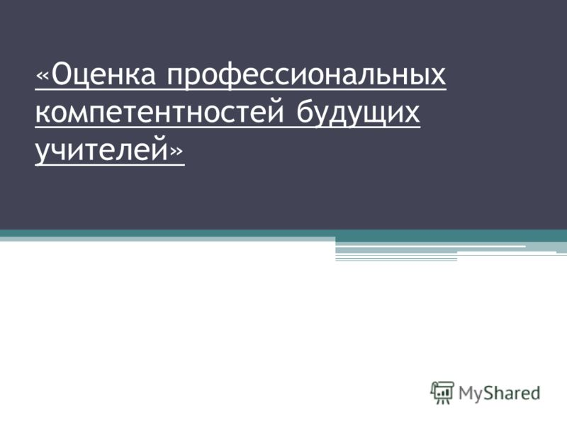 «Оценка профессиональных компетентностей будущих учителей» Выполнил: Осетров Владимир