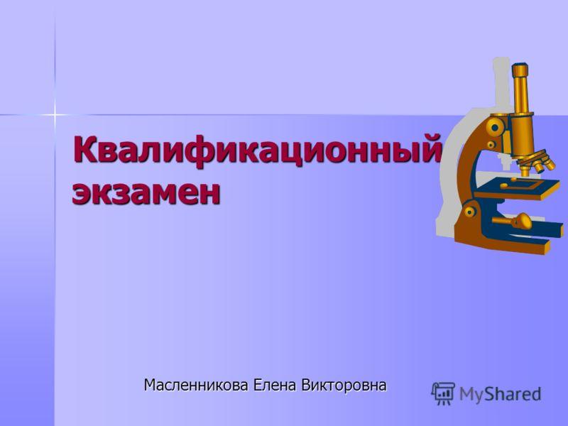 Квалификационный экзамен Масленникова Елена Викторовна
