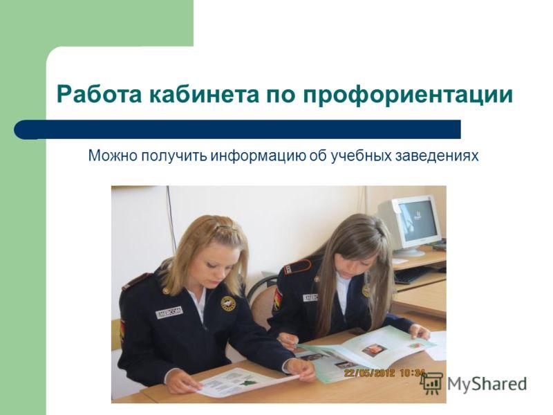 Работа кабинета по профориентации Можно получить информацию об учебных заведениях
