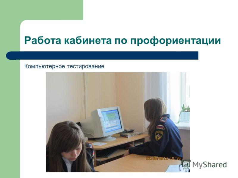 Работа кабинета по профориентации Компьютерное тестирование