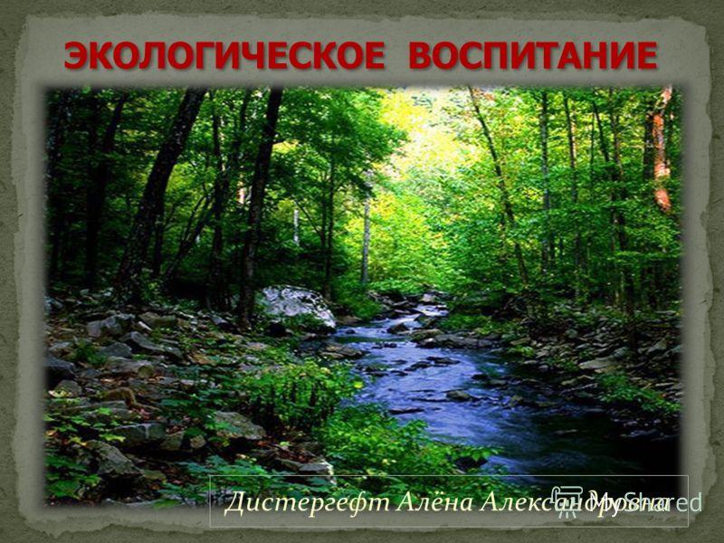 Дистергефт Алёна Александровна