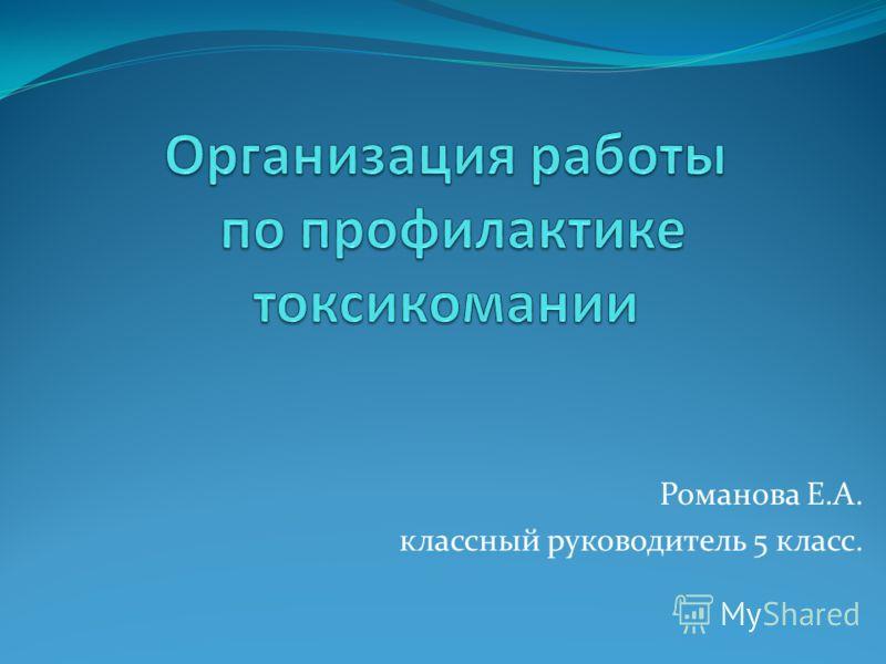 Романова Е.А. классный руководитель 5 класс.