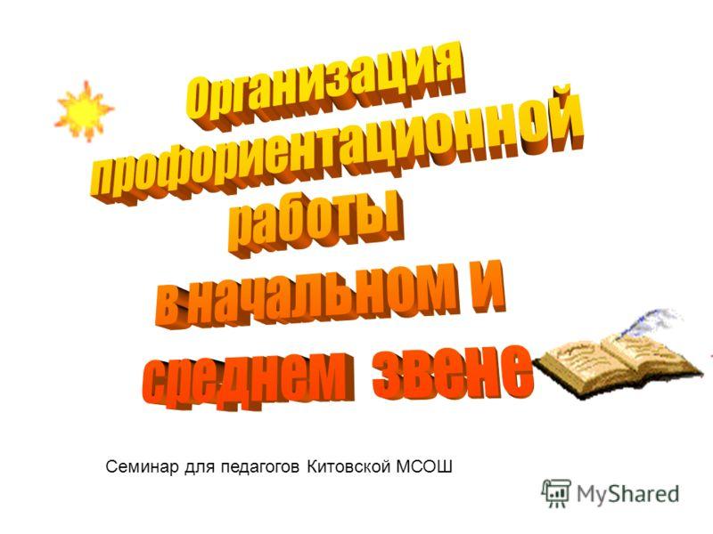 Семинар для педагогов Китовской МСОШ