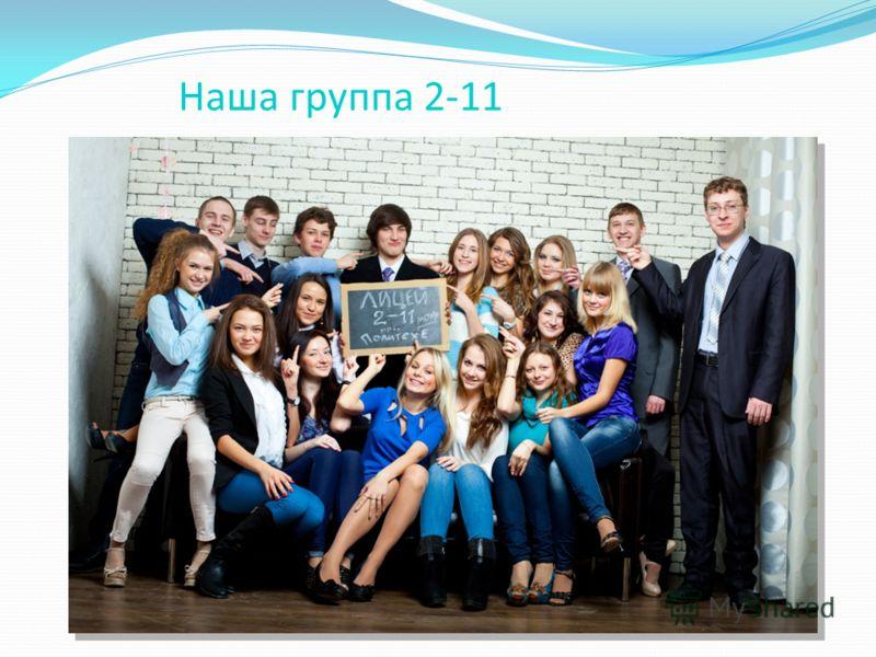 Наша группа 2-11