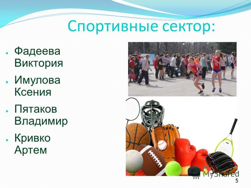 5 Спортивные сектор: Фадеева Виктория Имулова Ксения Пятаков Владимир Кривко Артем