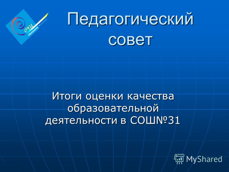 Педагогический совет Итоги оценки качества образовательной деятельности в СОШ31