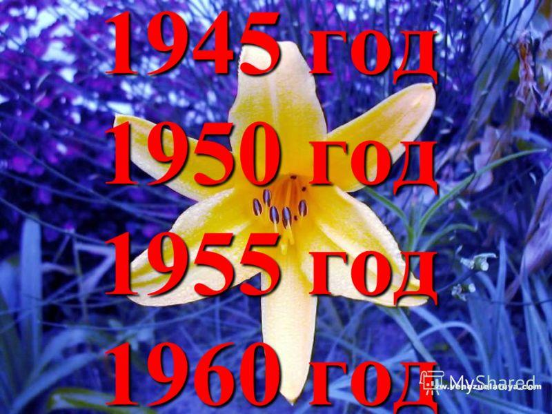 1945 год 1950 год 1955 год 1960 год