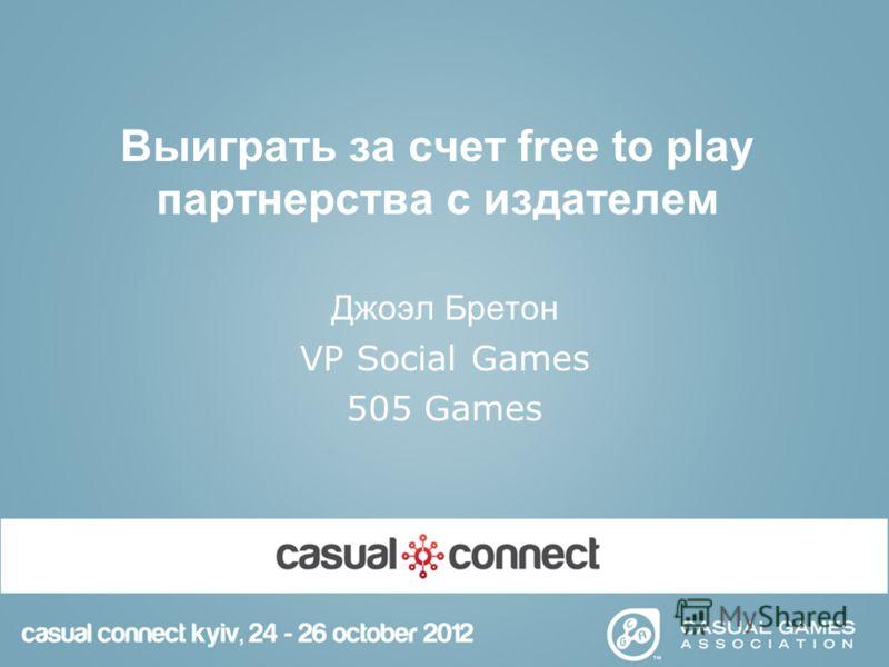 Выиграть за счет free to play партнерства с издателем Джоэл Бретон VP Social Games 505 Games
