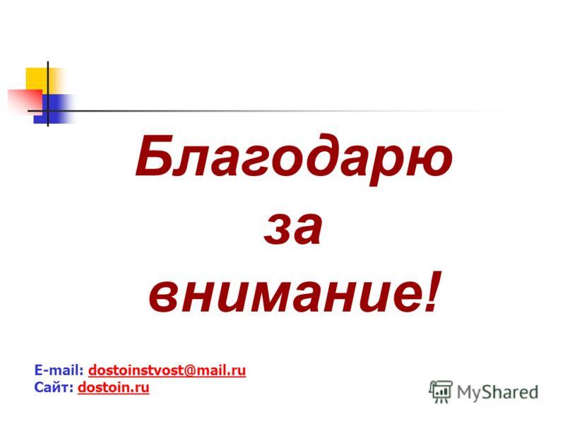 Благодарю за внимание! E-mail: dostoinstvost@mail.ru Сайт: dostoin.ru.ru