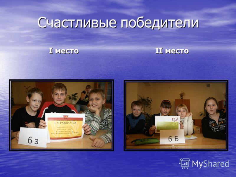 Счастливые победители I место II место