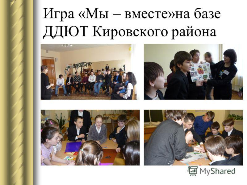 Игра «Мы – вместе»на базе ДДЮТ Кировского района
