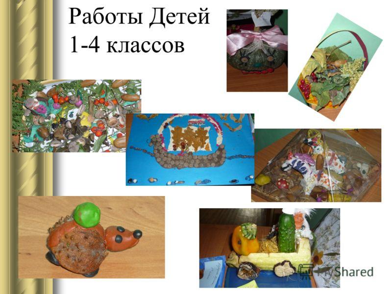 Работы Детей 1-4 классов