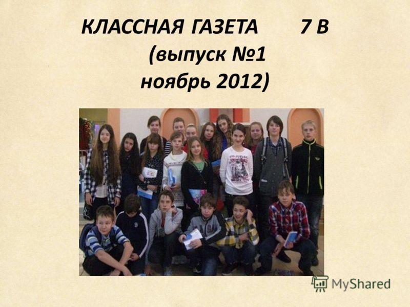 КЛАССНАЯ ГАЗЕТА 7 В (выпуск 1 ноябрь 2012)