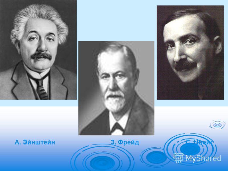 А. Эйнштейн З. Фрейд С. Цвейг