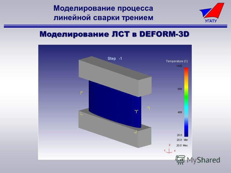УГАТУ Моделирование процесса линейной сварки трением Моделирование ЛСТ в DEFORM-3D