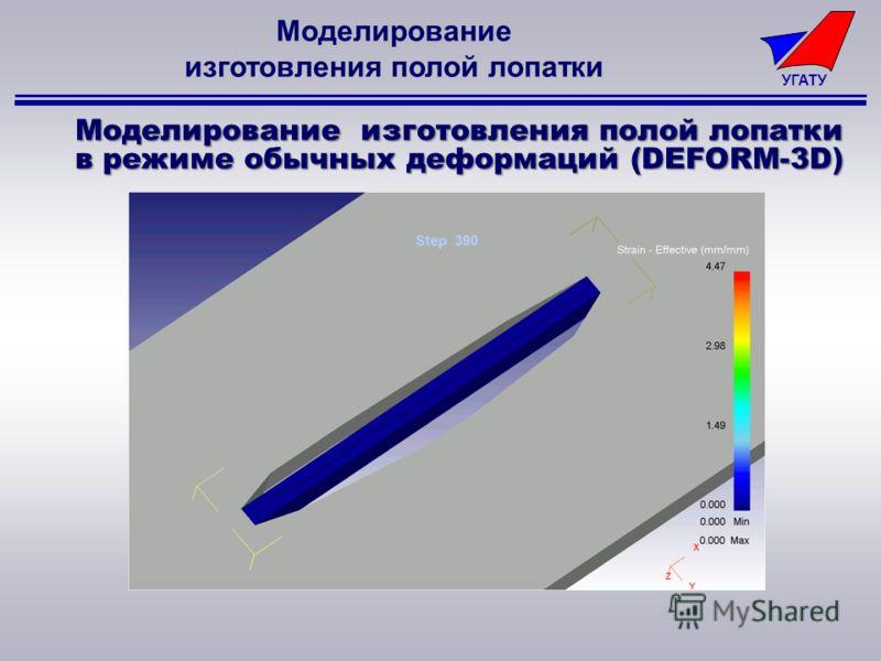 УГАТУ Моделирование изготовления полой лопатки в режиме обычных деформаций (DEFORM-3D) Моделирование изготовления полой лопатки
