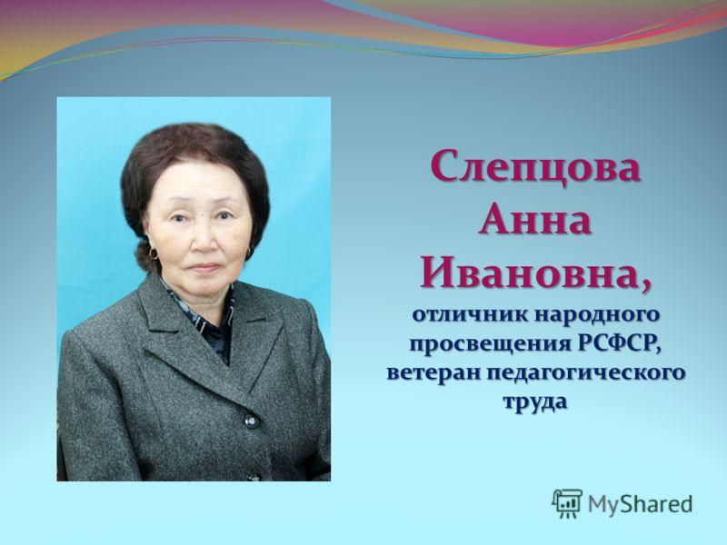 Слепцова Анна Ивановна, отличник народного просвещения РСФСР, ветеран педагогического труда