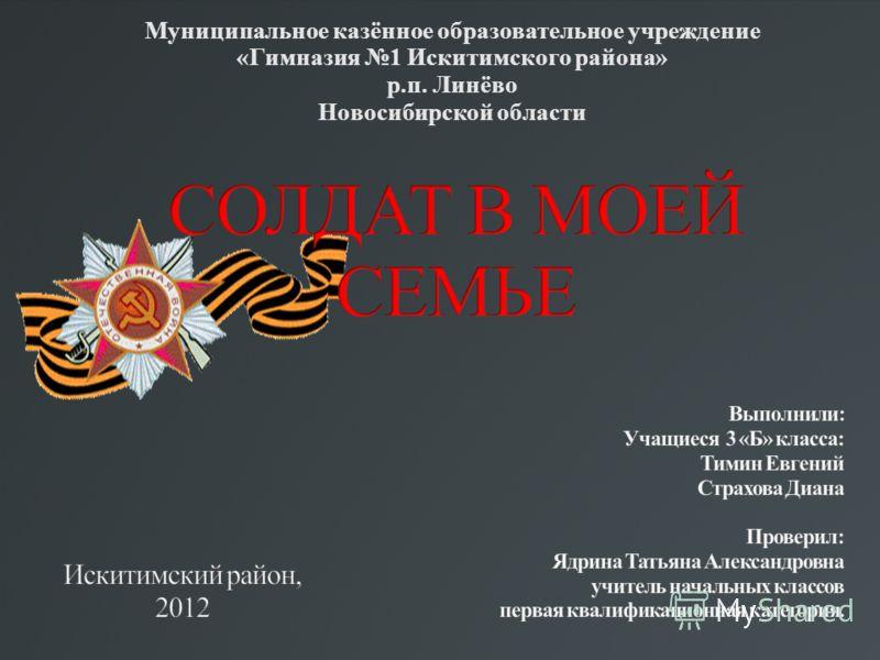 Муниципальное казённое образовательное учреждение «Гимназия 1 Искитимского района» р.п. Линёво Новосибирской области