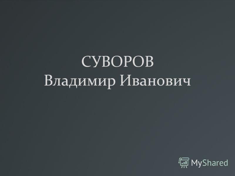 СУВОРОВ Владимир Иванович