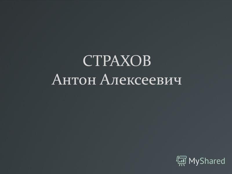 СТРАХОВ Антон Алексеевич