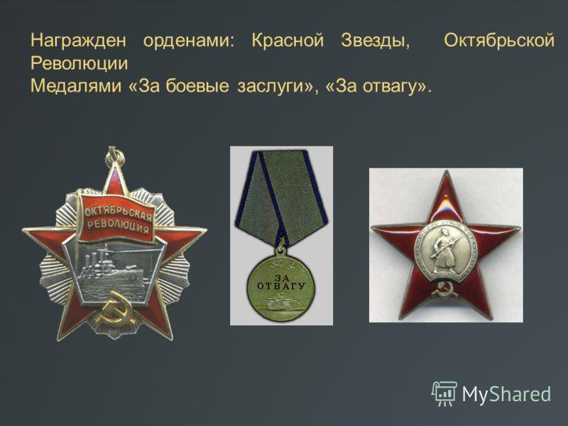 Награжден орденами: Красной Звезды, Октябрьской Революции Медалями «За боевые заслуги», «За отвагу».